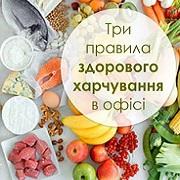 Три правила здорового харчування в офісі!