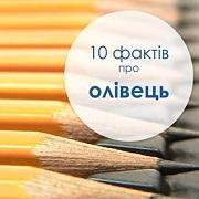 Доступно про прості речі: 10 фактів про олівець.