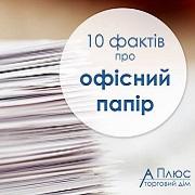Доступно про прості речі: 10 фактів про папір.