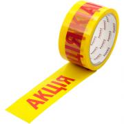 """Стрічка клейка пакувальна """"АКЦІЯ"""" Axent 3046-A, 48 мм х 40 мкм, 45 м"""